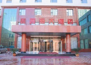 山西鑫四海大酒店