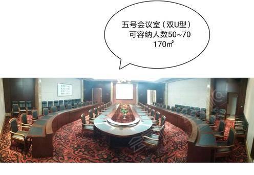 五号会议室