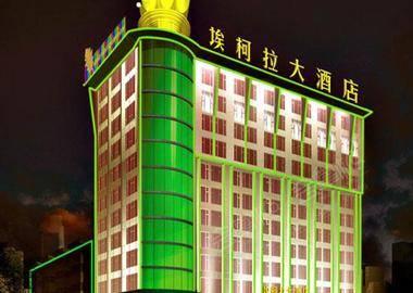 太原埃柯拉商务大酒店