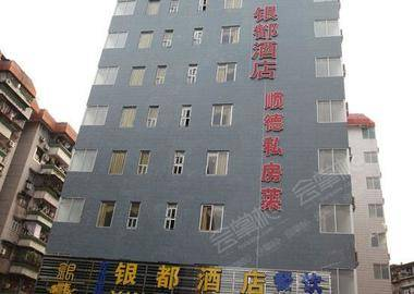 广州方洁银都酒店
