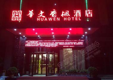 长沙华文香枫酒店