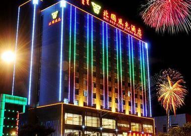 呼和浩特北国风光酒店