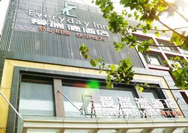 安徽爱瑞德商务连锁酒店(凤阳路)