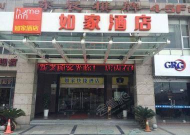 如家快捷酒店(杭州萧山通惠路大润发店)