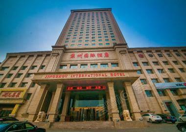 石家庄京州国际酒店