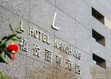 南昌禧悦丽尊酒店