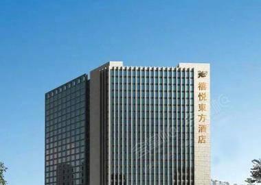 济南禧悦东方酒店