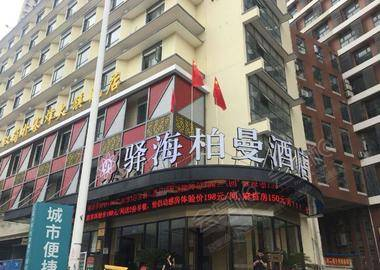 武汉驿海柏曼酒店(烽火店)