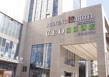 合肥瑞能CEO国际酒店