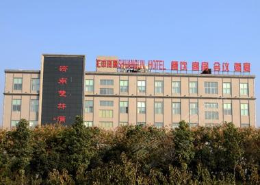 济南双林酒店