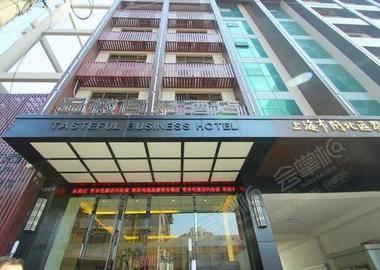 上海品薇商务酒店