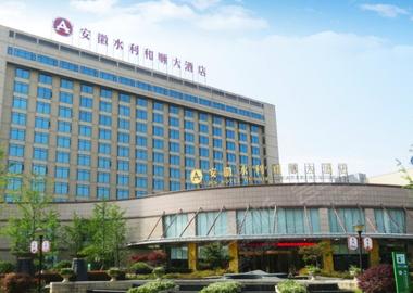 安徽水利和顺大酒店(原水利东方国际会议中心)