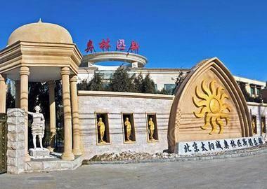 北京太阳城奥林匹斯俱乐部