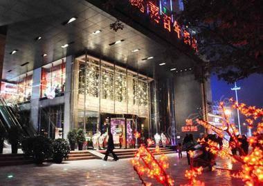贵阳喜百年酒店