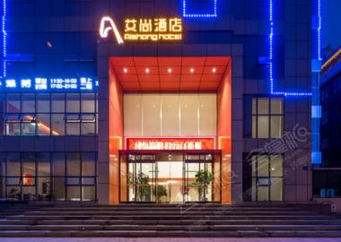 郑州世纪星艾尚酒店(郑东新区高铁站店)
