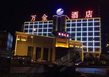 济南万金酒店