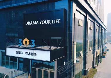 重庆303剧场