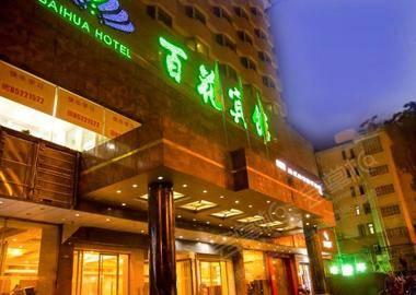 合肥黄山大厦百花宾馆