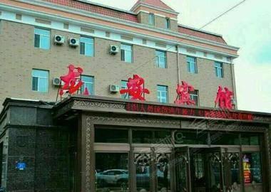 哈尔滨龙安宾馆