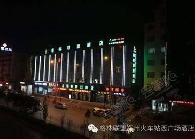 格林联盟酒店(火车站西广场店)
