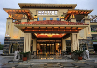 海舍假日酒店(深圳较场尾店)