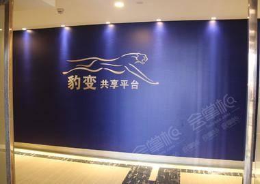 深圳豹变共享会议
