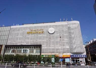 天元商务酒店(平安大街中山路店)