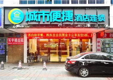 城市便捷酒店广州火车站三元里店