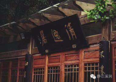 杭州静芯·溪涧茶楼