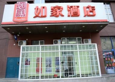 如家快捷酒店(哈尔滨西站黑龙江大学店)