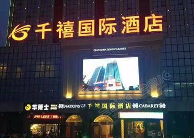 蚌埠千禧人家国际大酒店
