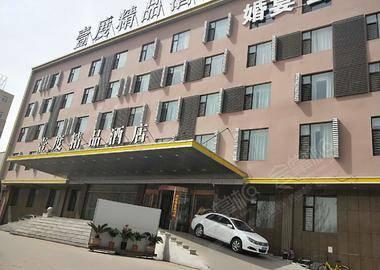 壹度精品酒店(太原南站店)