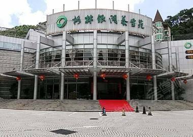 深圳格林银湖养生苑