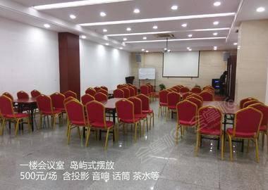 一楼会议室