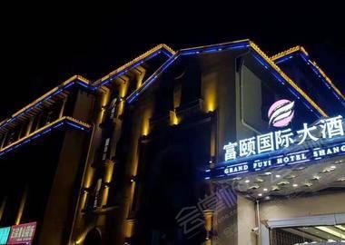 富颐国际大酒店(上海奉城店)
