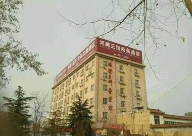 济南鸿腾三馆商务酒店建委店