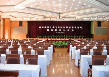 会议中心厅