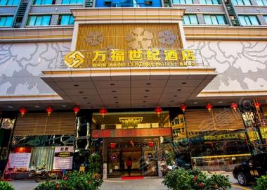 深圳万福世纪酒店