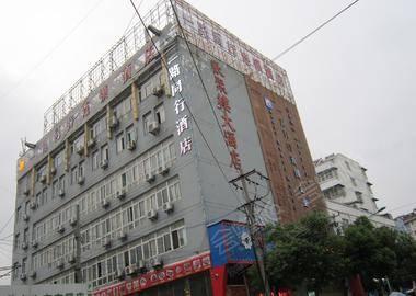 合肥一路同行商旅酒店新蚌埠路店