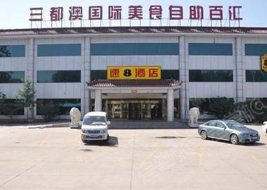 北京速八酒店首都机场后沙峪地铁站店