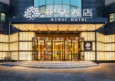 北京亦庄亚朵酒店