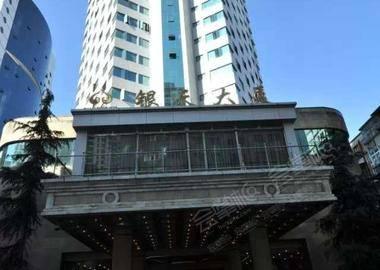 昆明银天大酒店(人民银行金融科技培训中心)