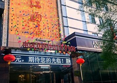 太原宾江酒店