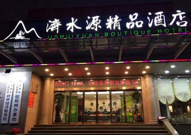 郑州济水源精品酒店