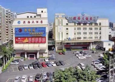 泉州滨海大酒店