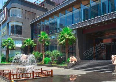 长沙湘麓汇国际酒店