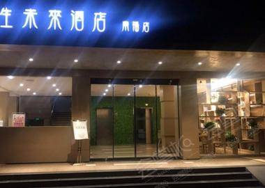 永生现代连锁宾馆(南昌南福店)
