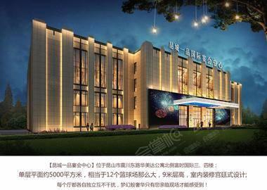 昆山昆城一品国际宴会中心