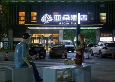 亚朵酒店贵阳北站店