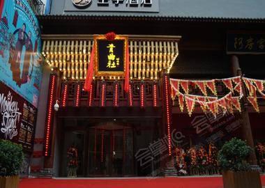 西安青曲社(鼓楼店)